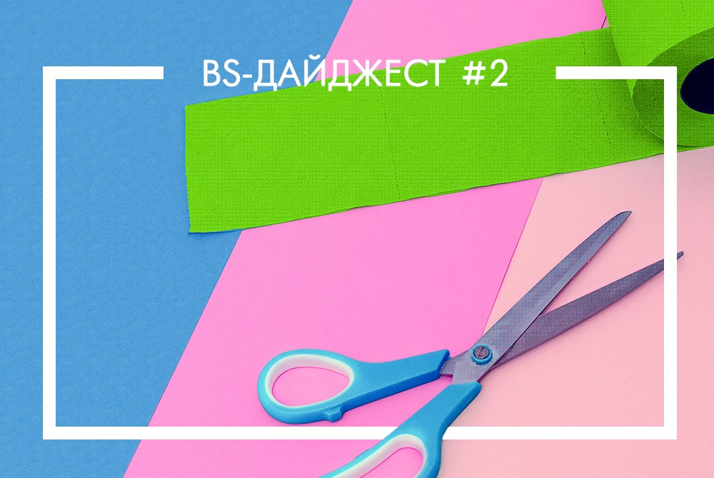 BS-дайджест #2: работа в команде, запуск проекта в одиночку и продвижение в Instagram