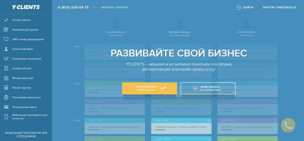 """Юрий Петров, YCLIENTS: """"Сервис автоматизации рынку нужнее, чем новые клиенты или дополнительная реклама"""""""